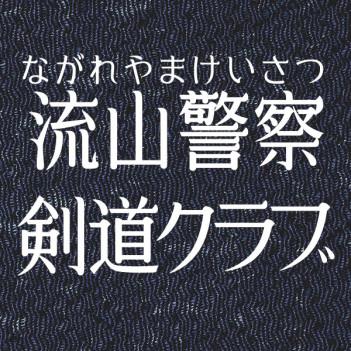 keisatsu_emb