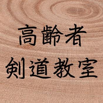 高齢者剣道教室アイコン