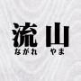 nagareyama_emb