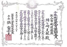 平成27年 鏡開き 教育奨励賞