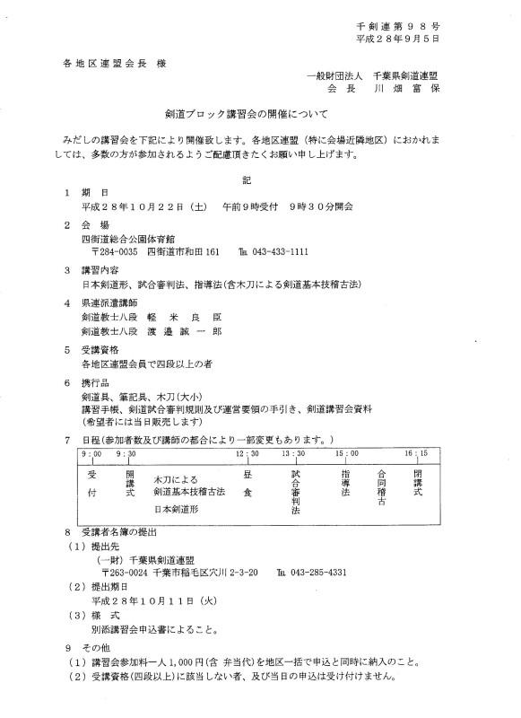 %e3%83%96%e3%83%ad%e3%83%83%e3%82%af%e8%ac%9b%e7%bf%92%e4%bc%9a%e3%81%ae%e9%96%8b%e5%82%ac%e3%81%ab%e3%81%a4%e3%81%84%e3%81%a6pdf_0001