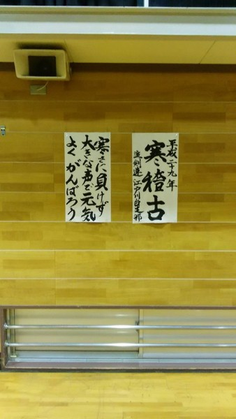 20170104kankeiko1