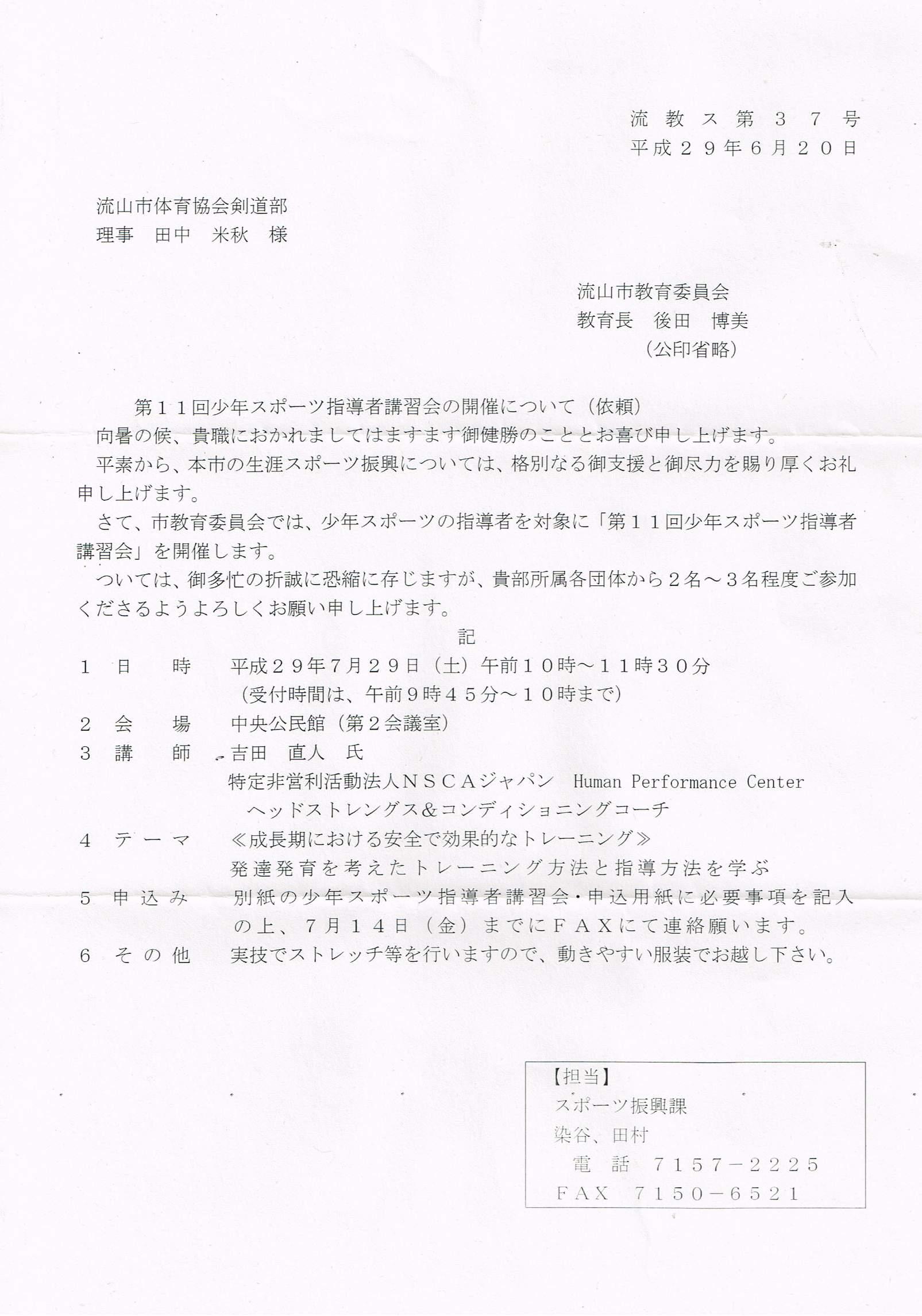 スポーツ指導者講習会(H29)_0001