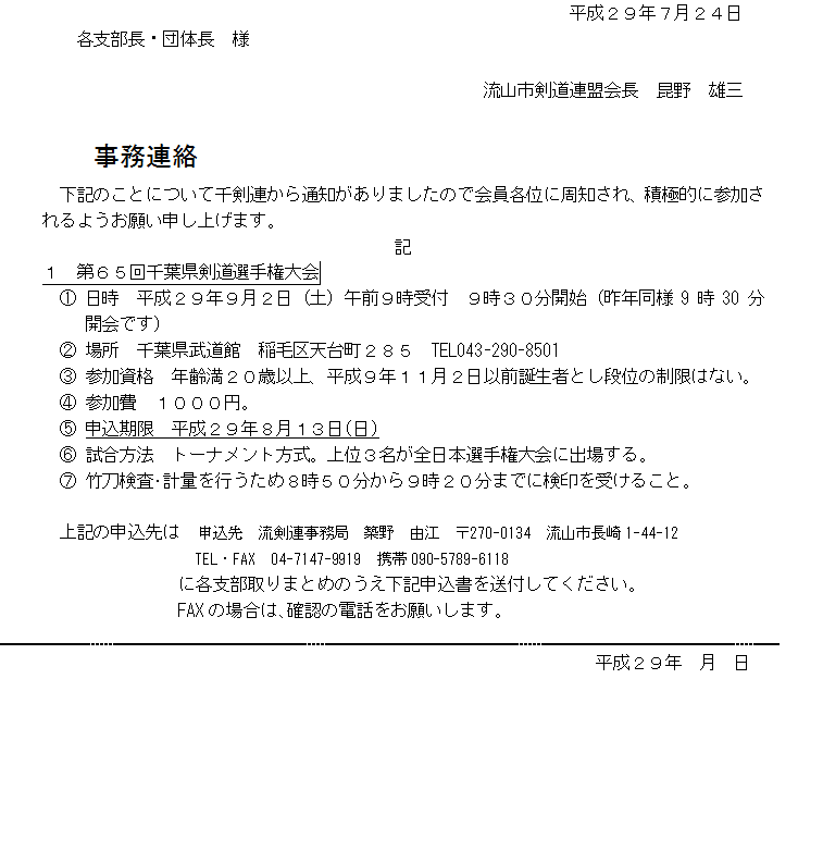 千葉県剣道大会