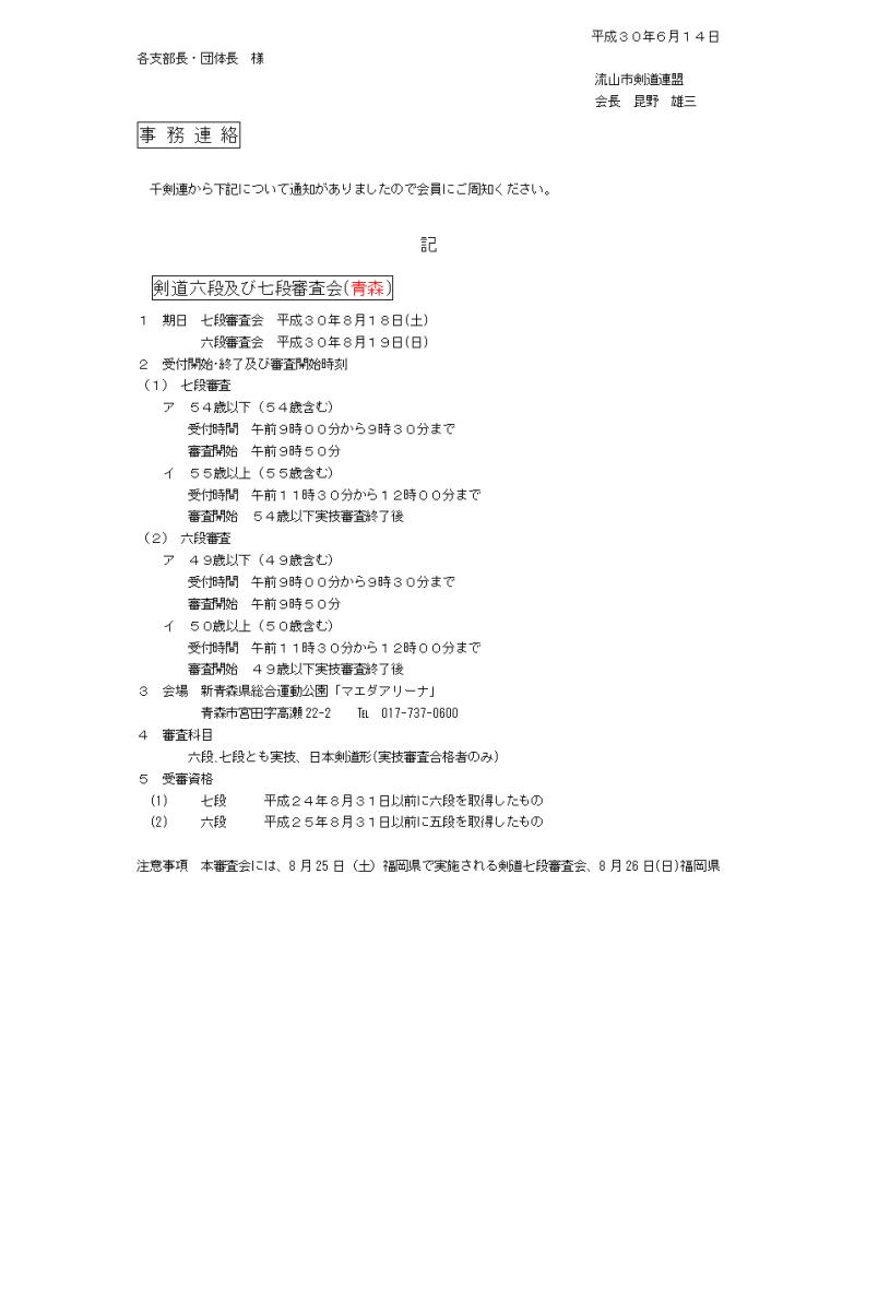 六・七段審査会のお知らせ(青森)