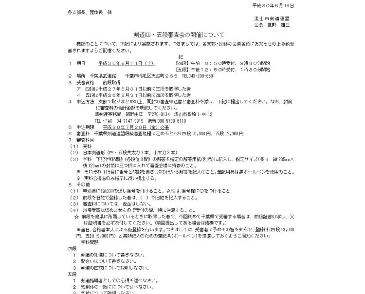 四・五段審査会のお知らせ(