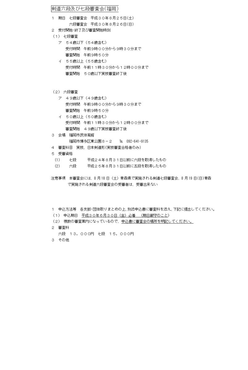 六・七段審査会のお知らせ(福岡)