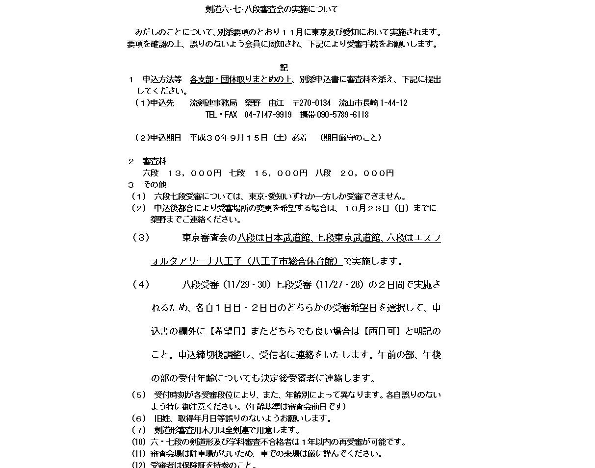 6,7,8段審査会のお知らせ