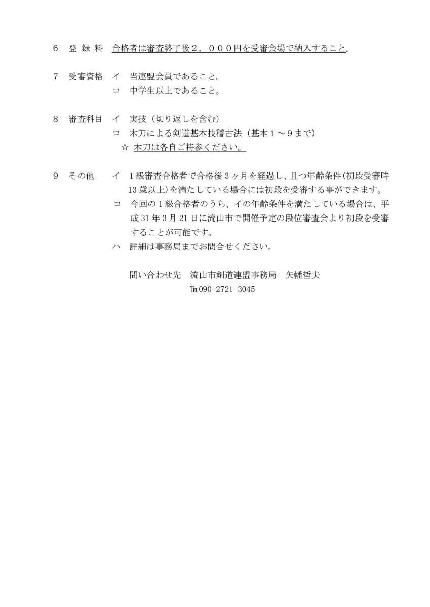 H30.11 1級審査会案内H30-12(HP版)_0002