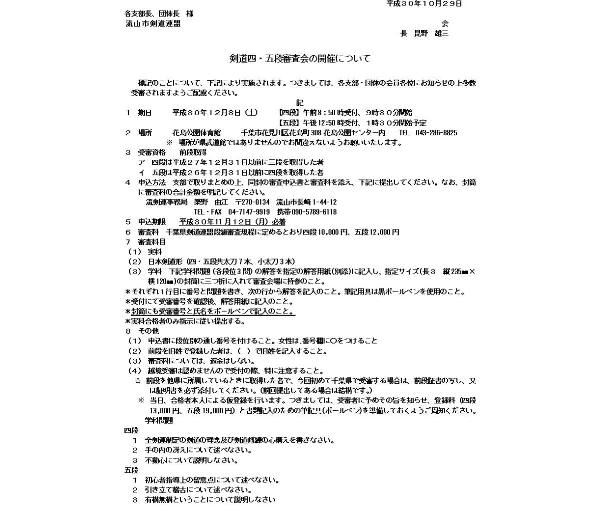 四,五段審査会のお知らせ
