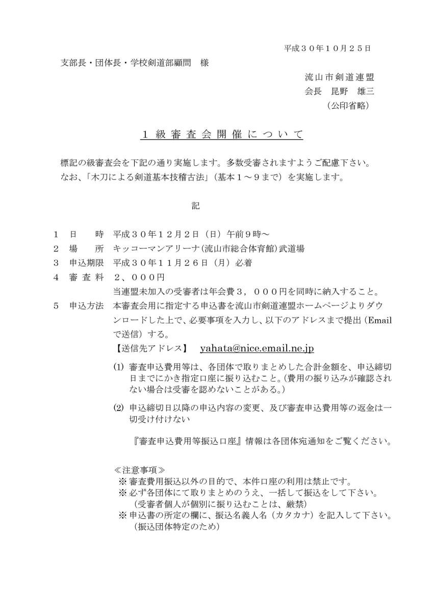H30.11 1級審査会案内H30-12(HP版)_0001
