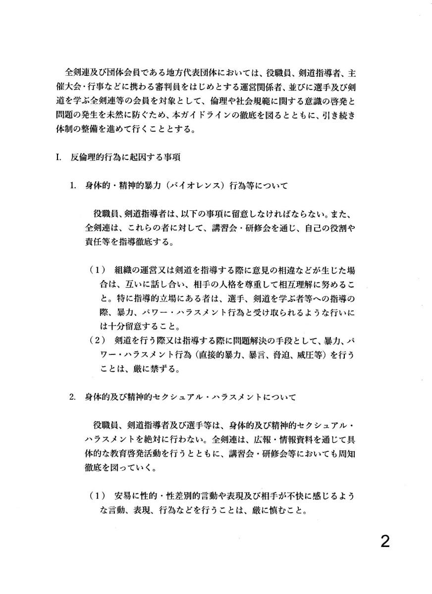 剣道界における暴力根絶について_0003