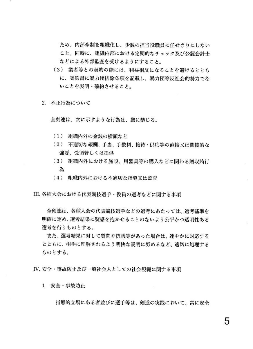 剣道界における暴力根絶について_0006