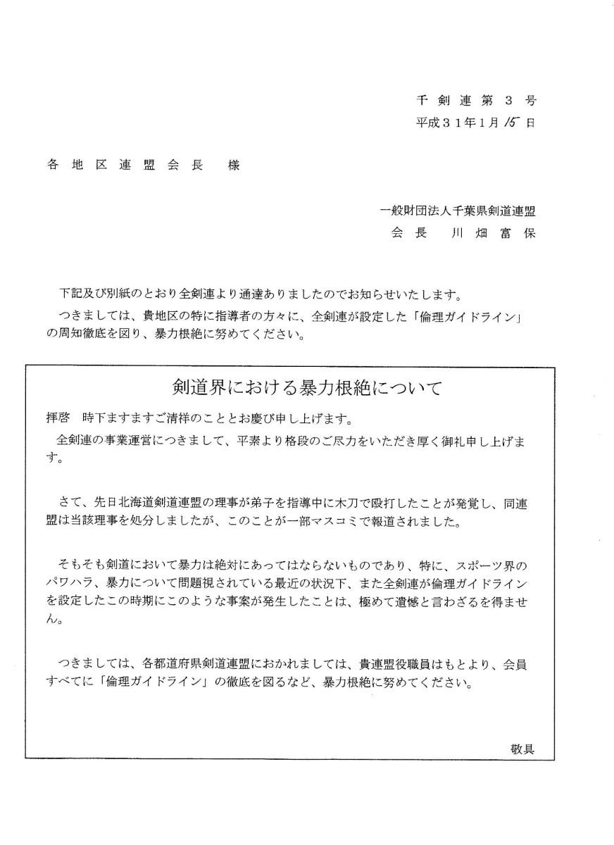 剣道界における暴力根絶について_0001