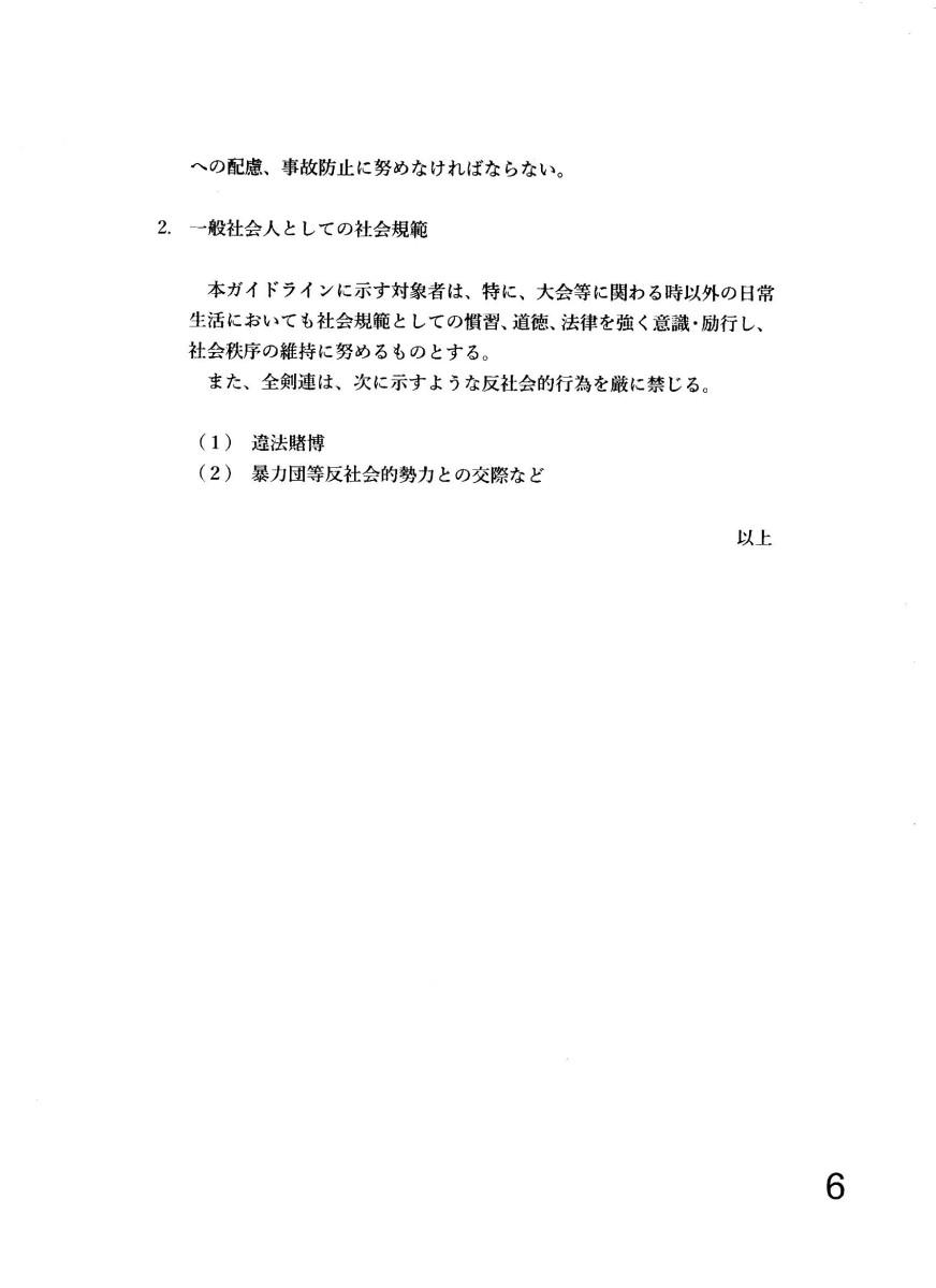 剣道界における暴力根絶について_0007