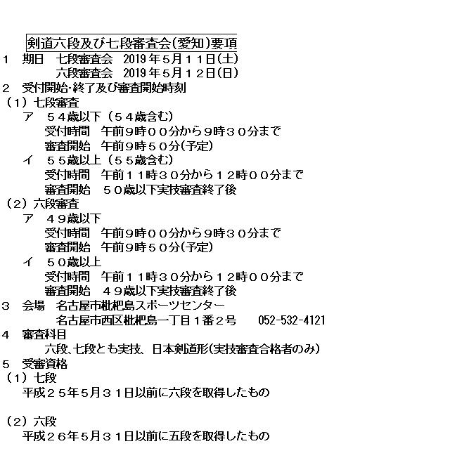 6.7.段愛知