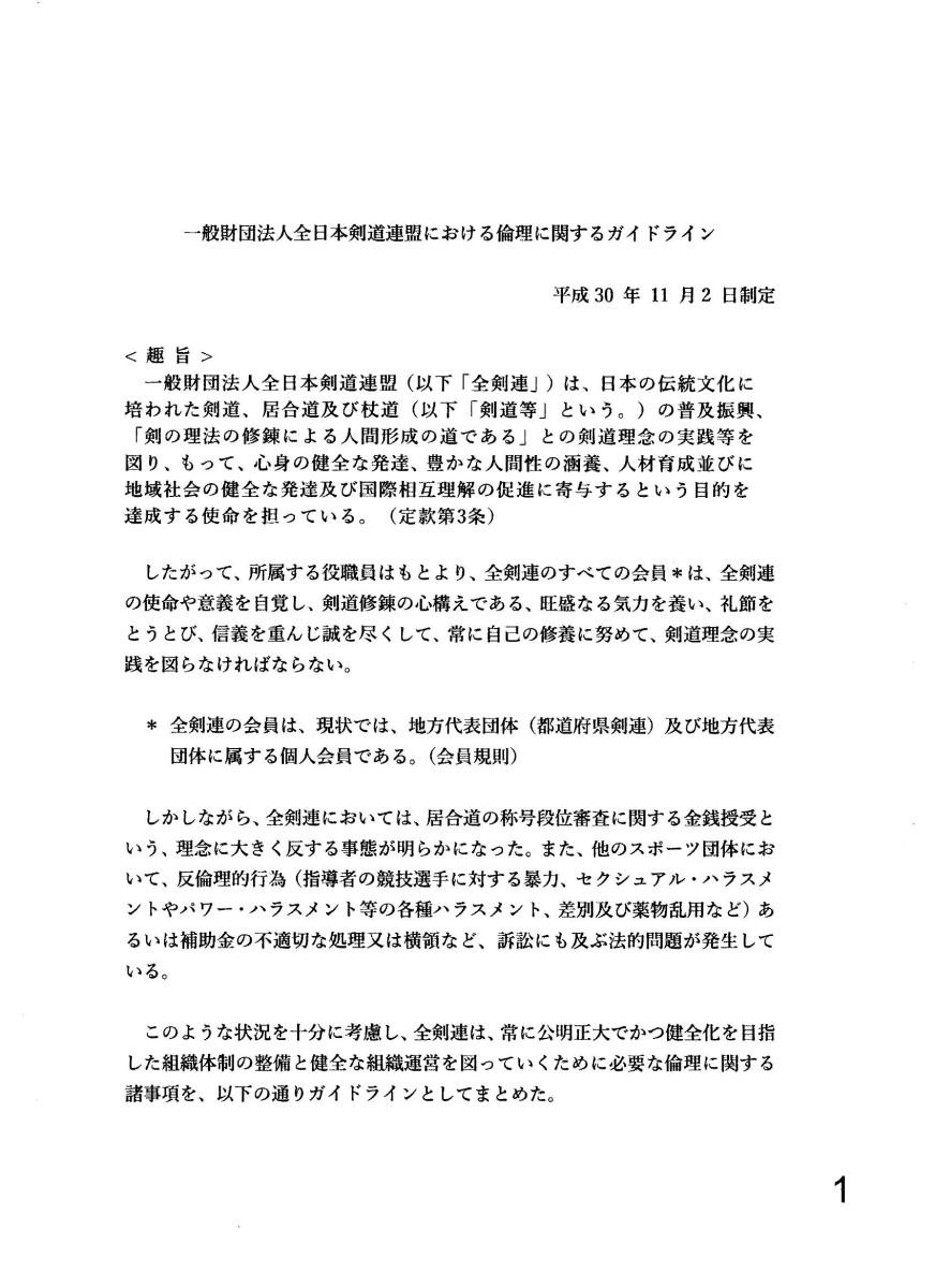 剣道界における暴力根絶について_0002