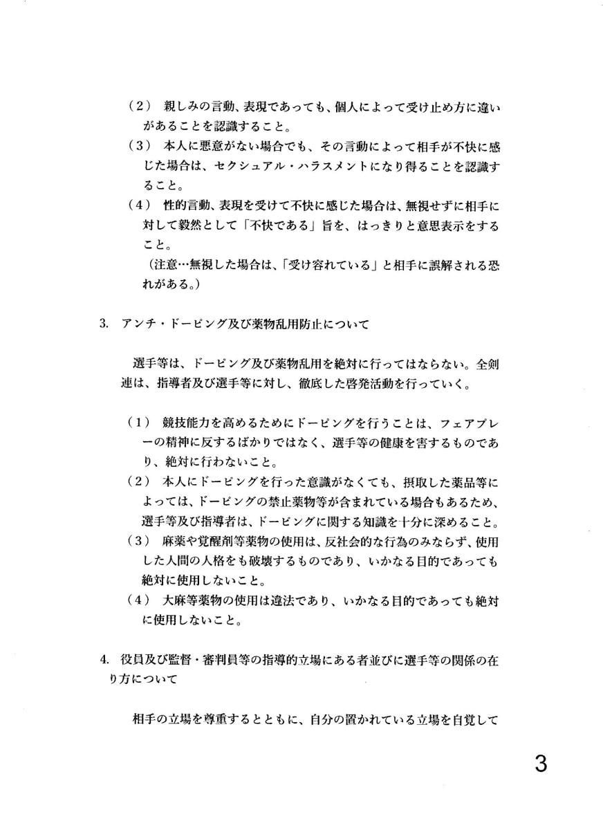 剣道界における暴力根絶について_0004