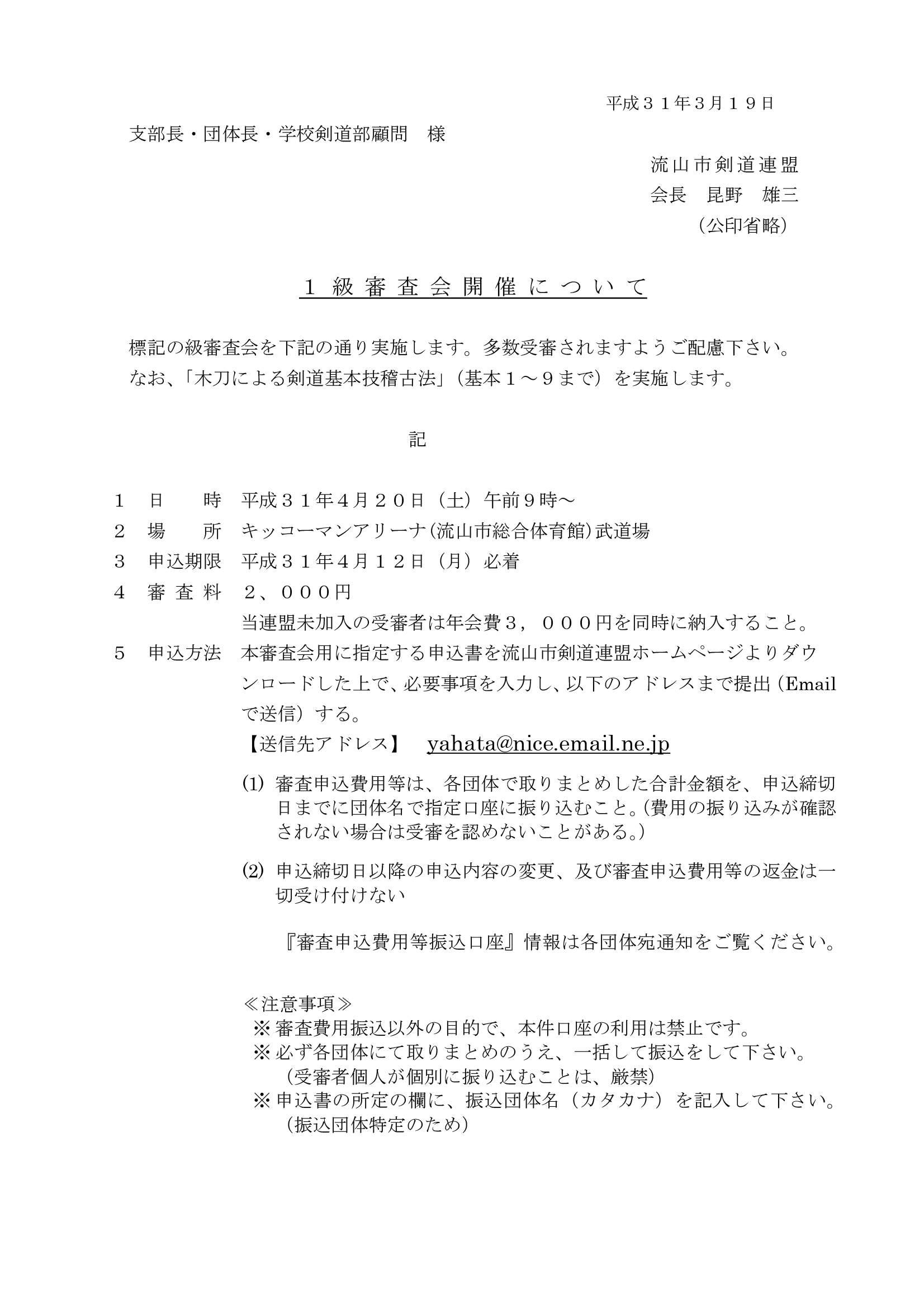 1級審査会案内H31-4(HP版)_0001