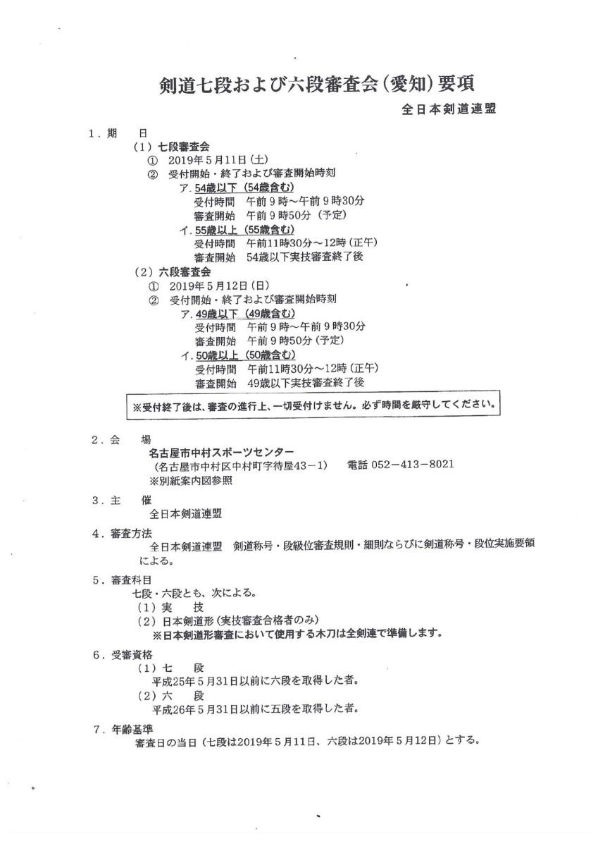 六,七段審査会(愛知)会場の訂正