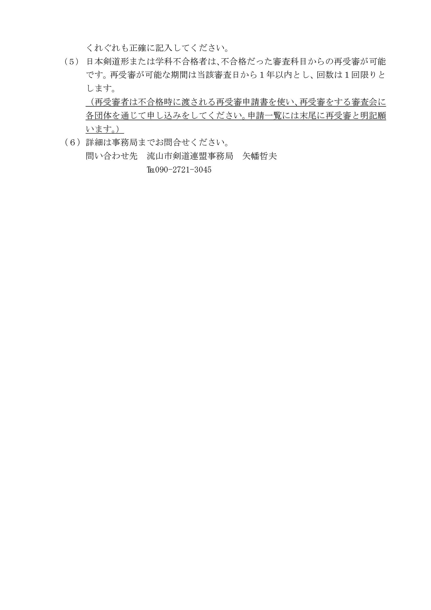 三市審査会市内通知R元.7.7 ホームページ用_0003