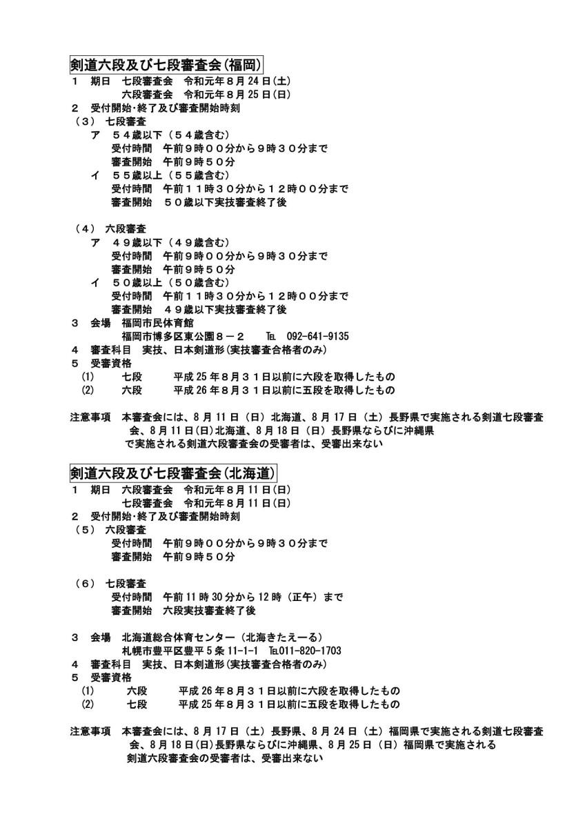 令和元 六・七段審査会の実施について_0002