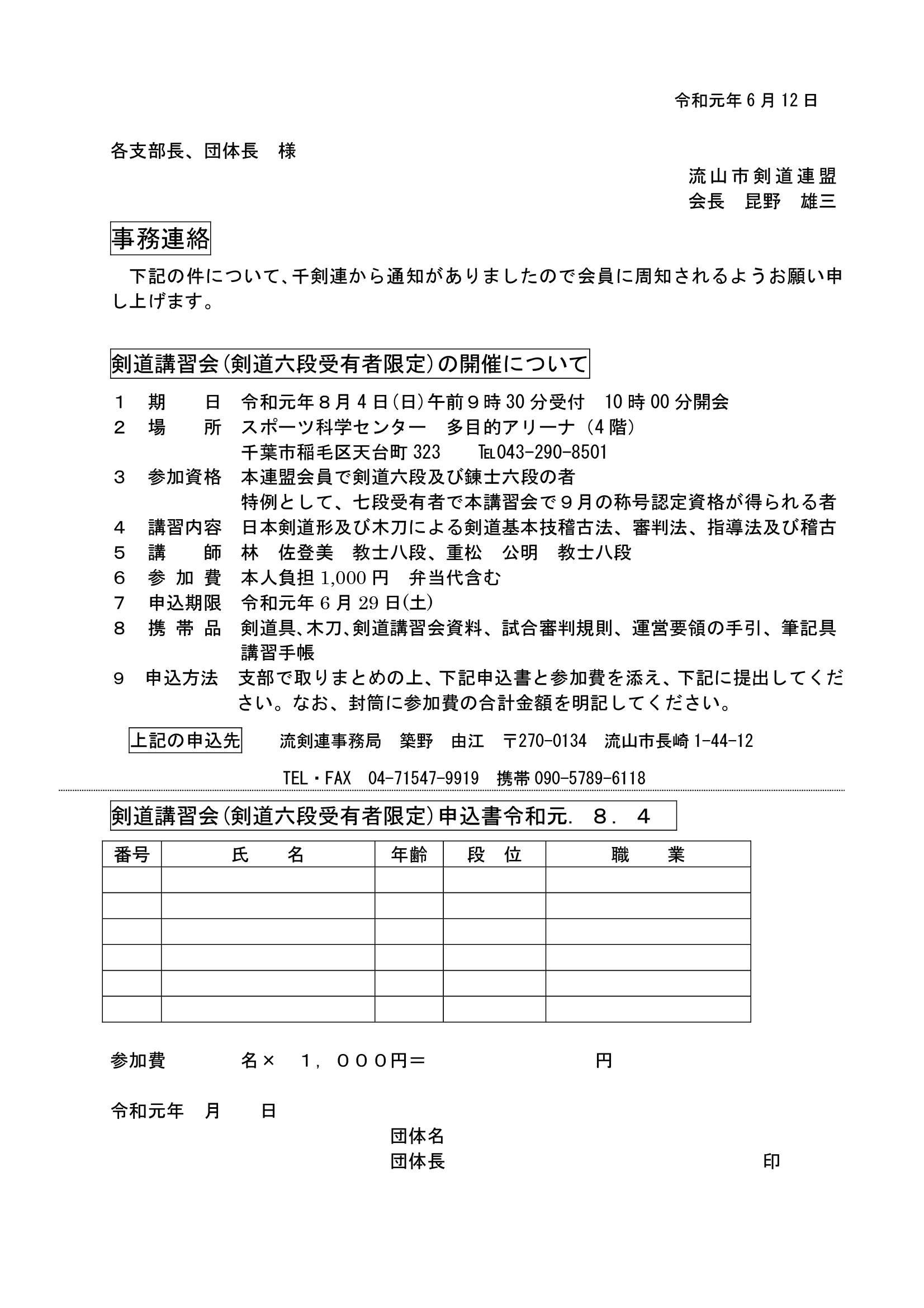 令和元8.4六段剣道講習会_0001