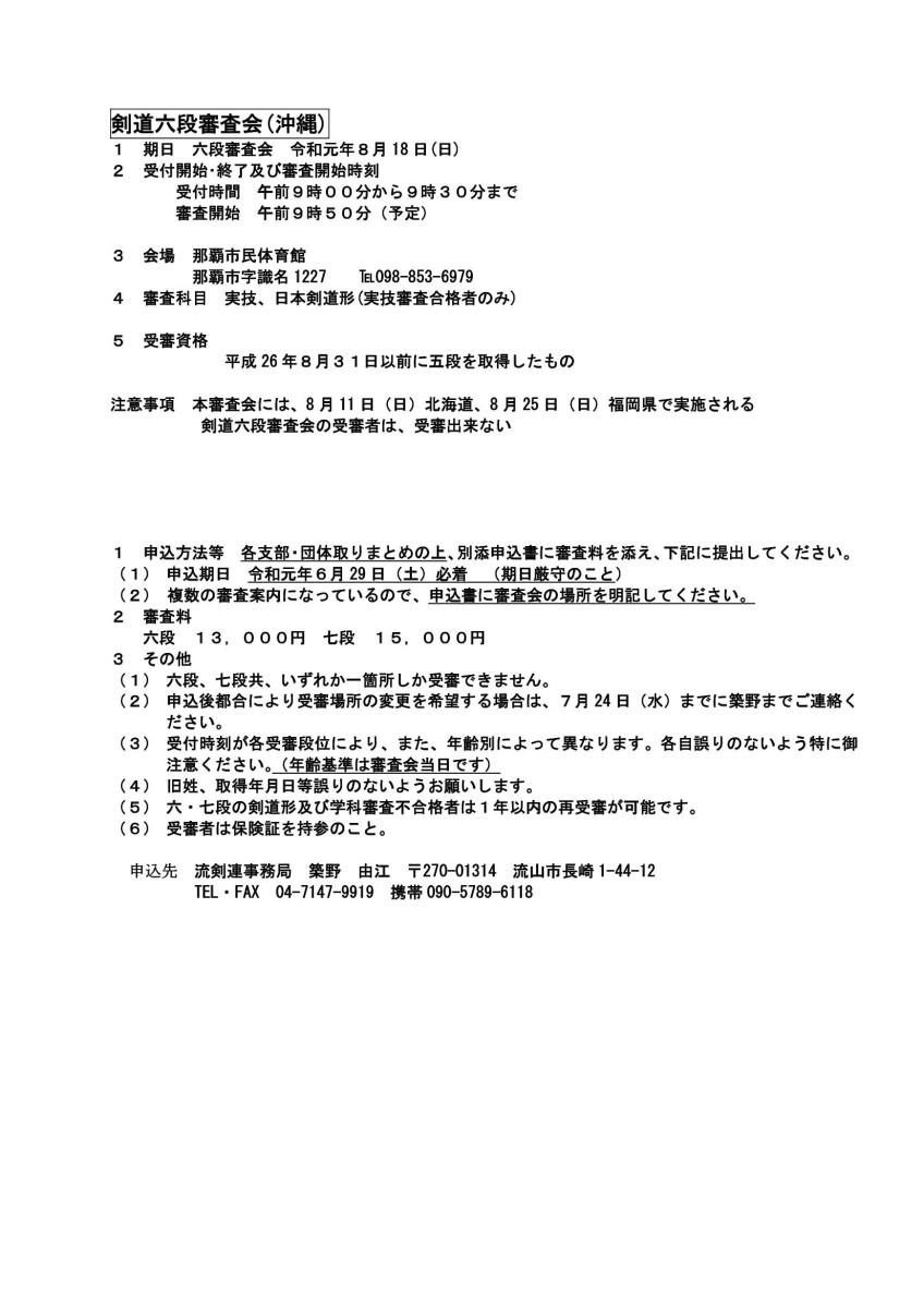 令和元 六・七段審査会の実施について_0003