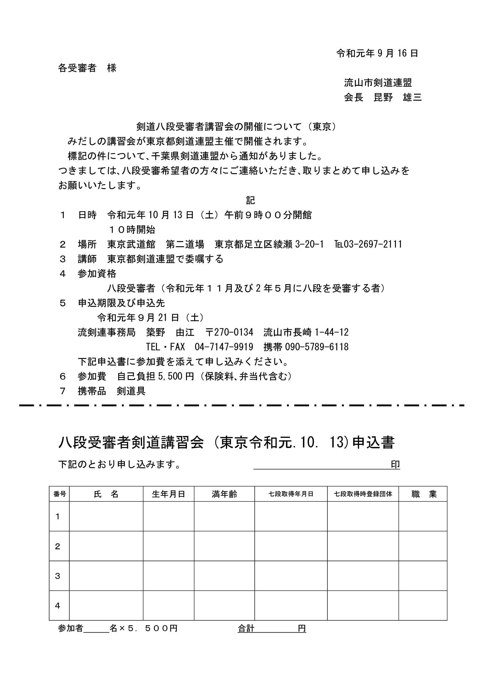 令和元.10.13八段受審者講習会_0001