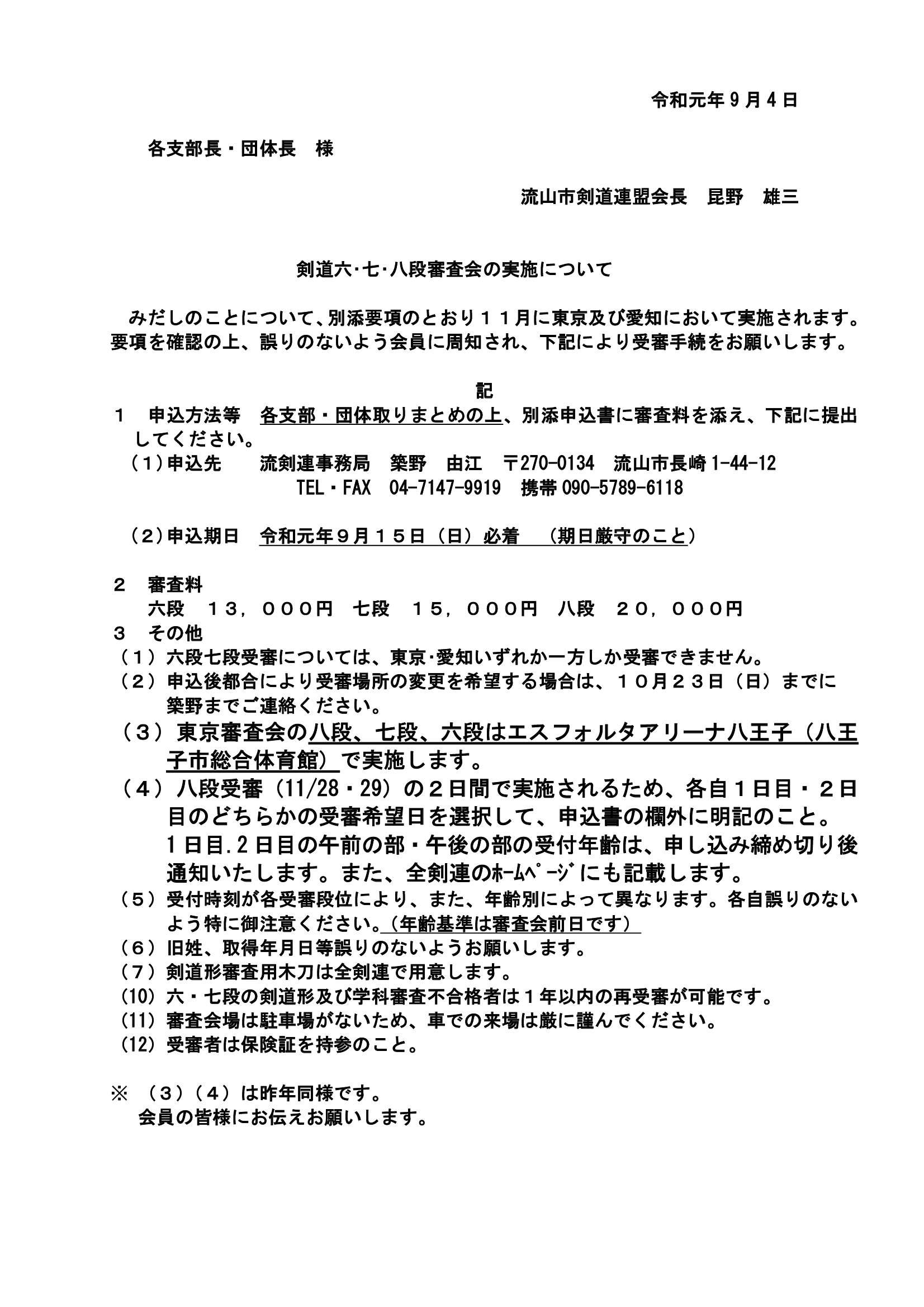 令和元.9.4六・七・八段審査会の実施について_0001