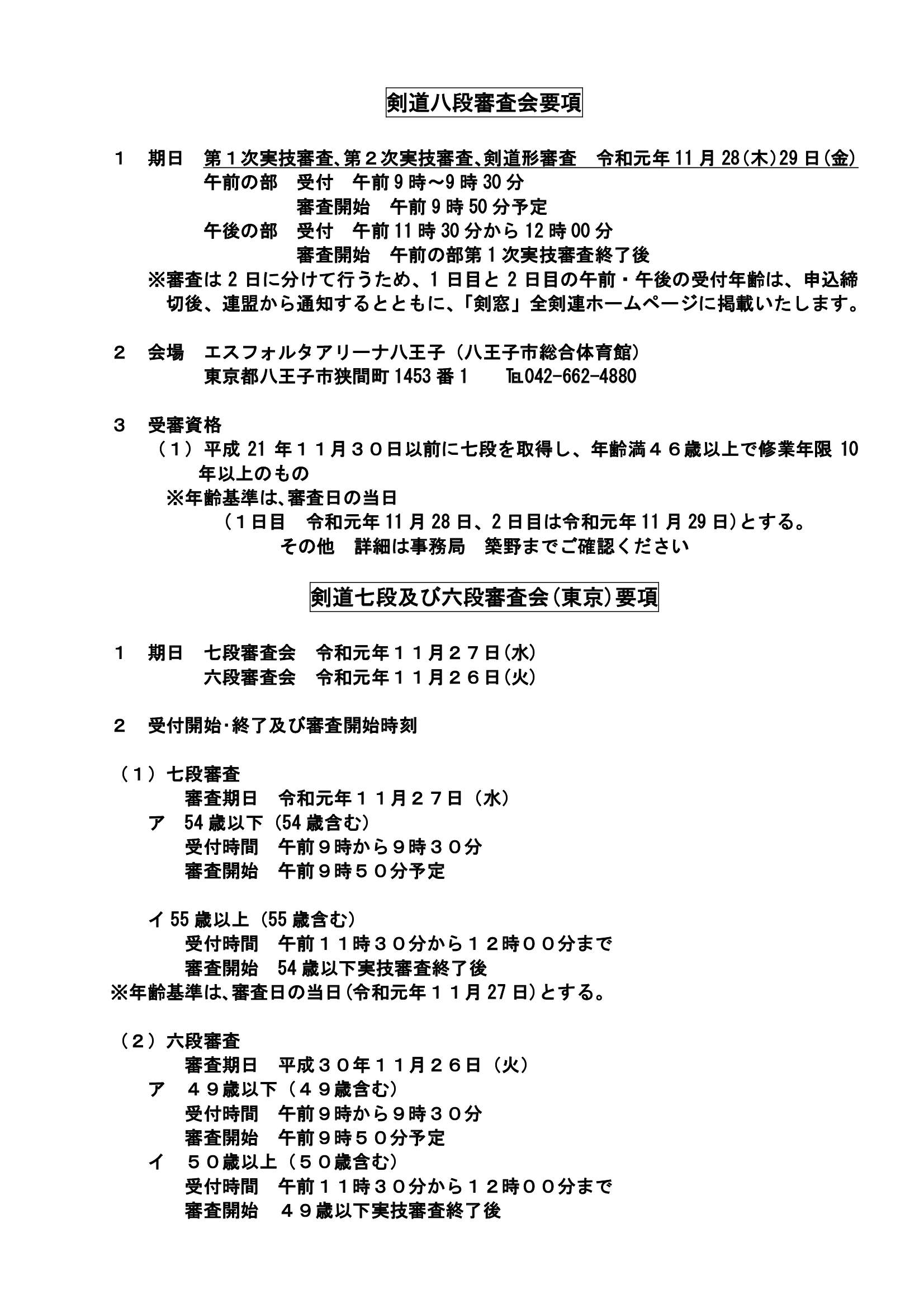 2令和元.9.4六・七・八段審査会の実施について_0002