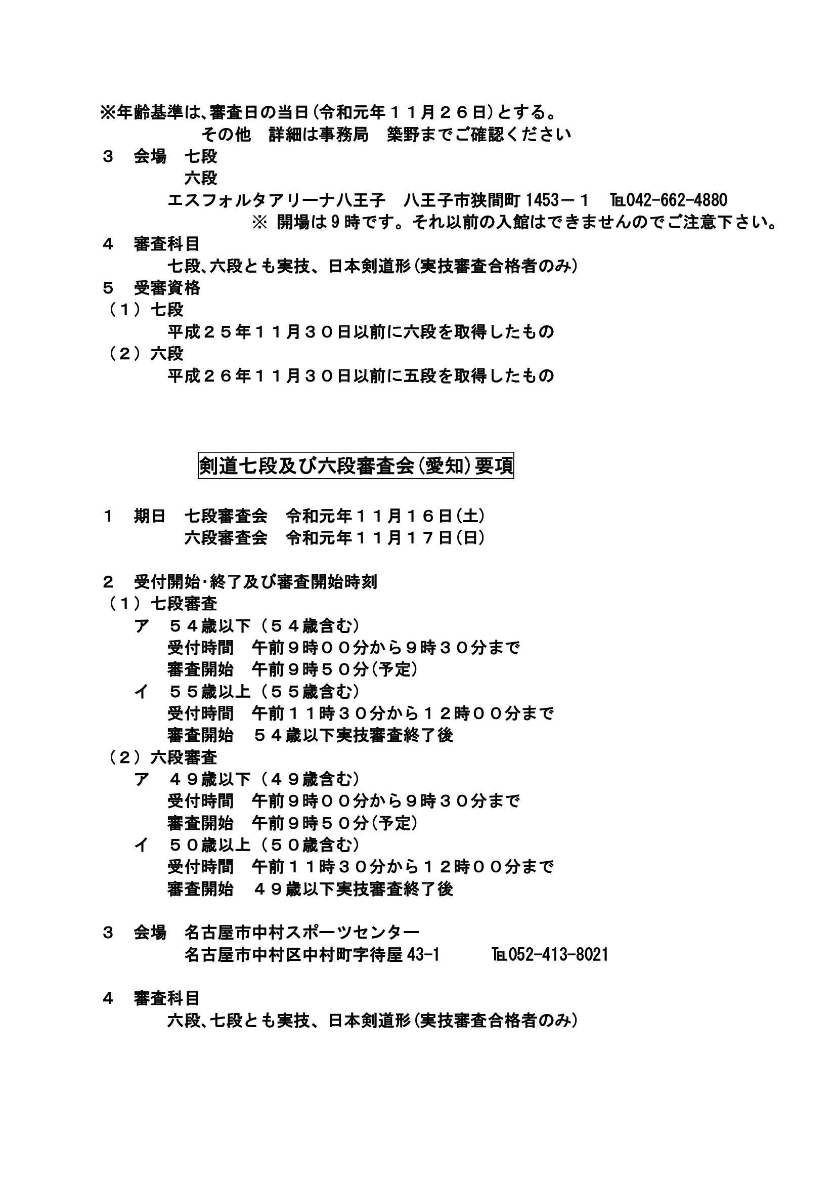 3令和元.9.4六・七・八段審査会の実施について_0003
