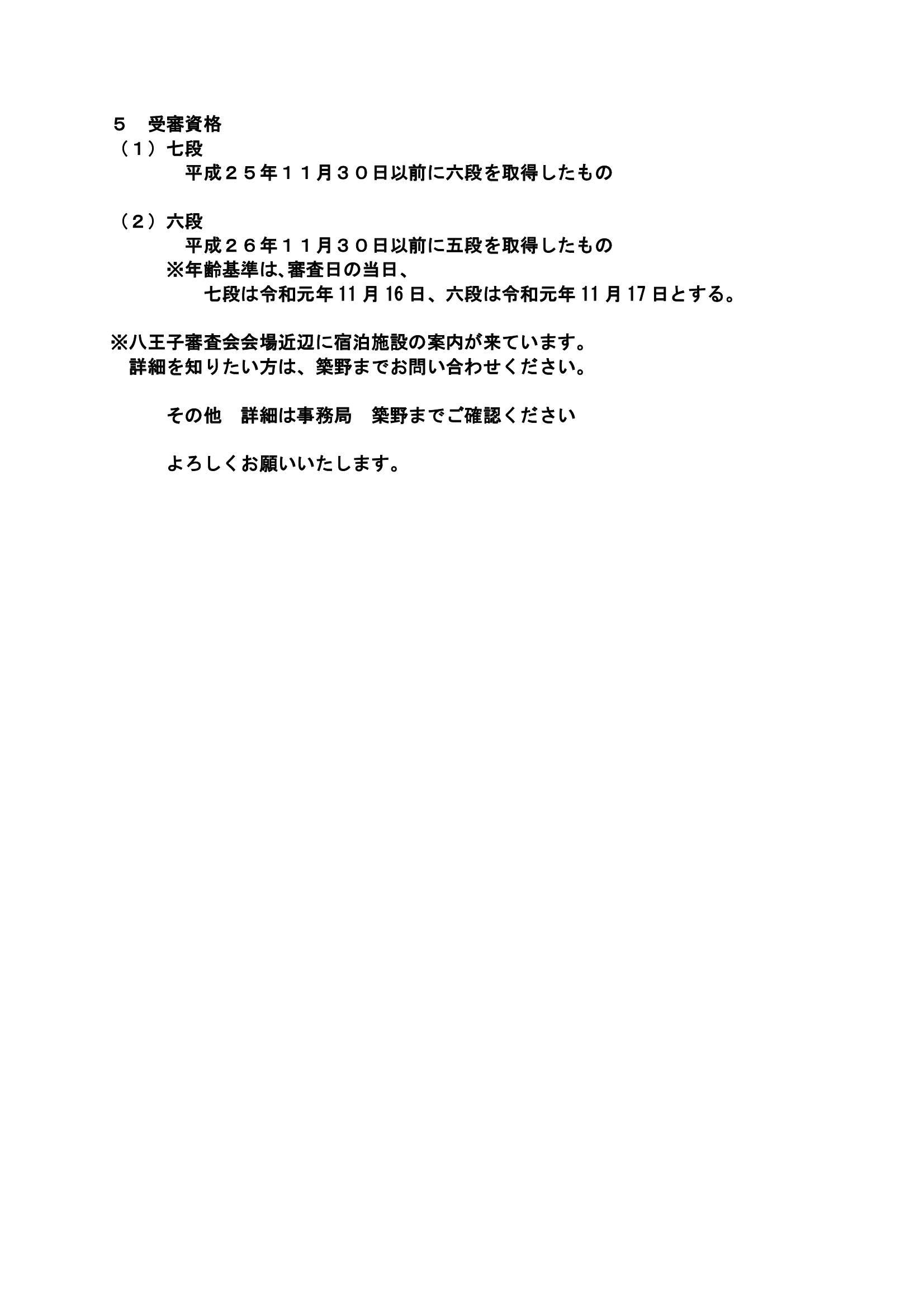 4令和元.9.4六・七・八段審査会の実施について_0004