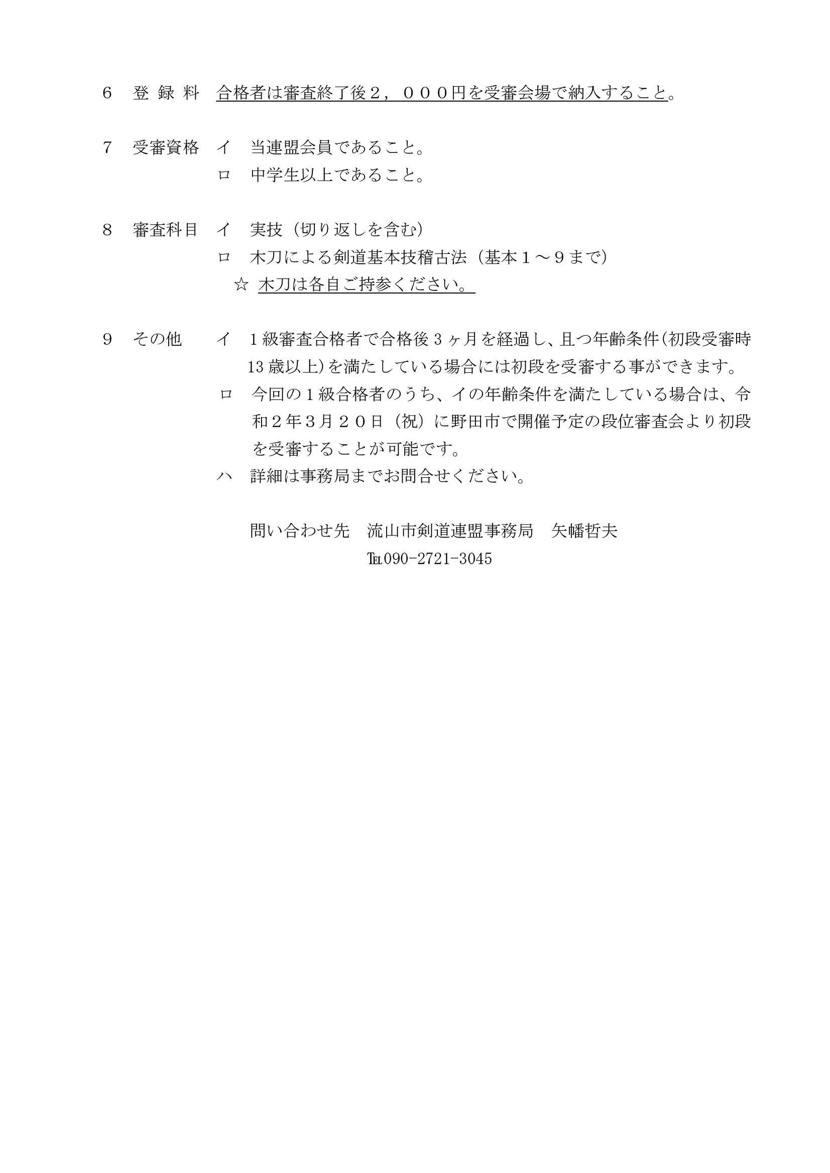 1級審査会案内R1-12(HP版)_0002