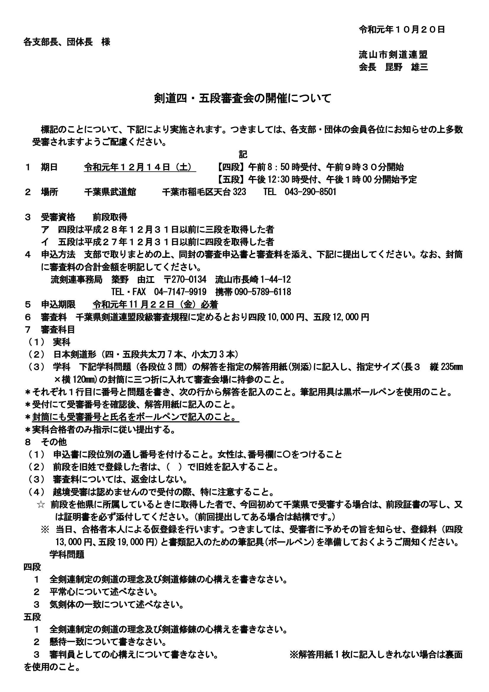 R1.10.20四五段審査会の開催について_0001