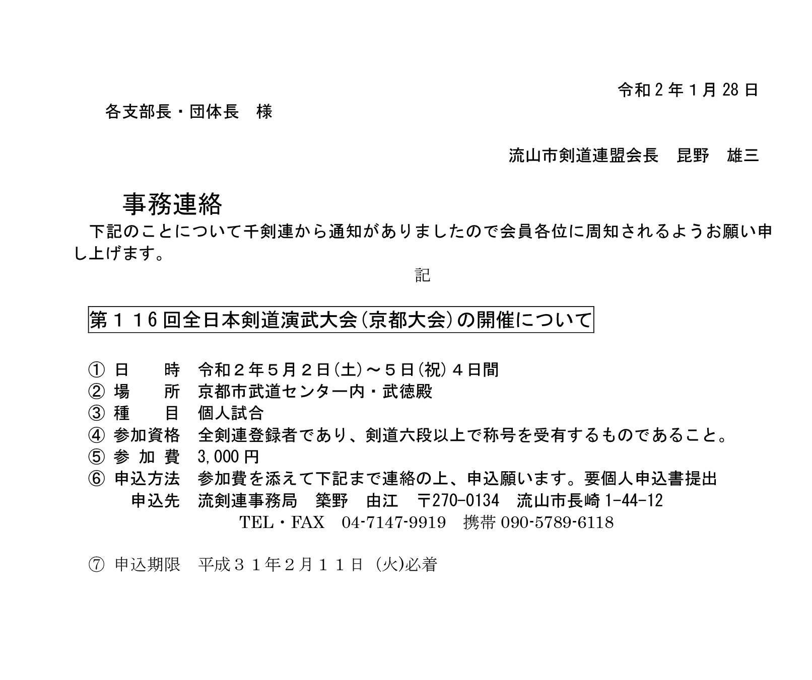 R2年京都大会申し込みについて_0001 (2)