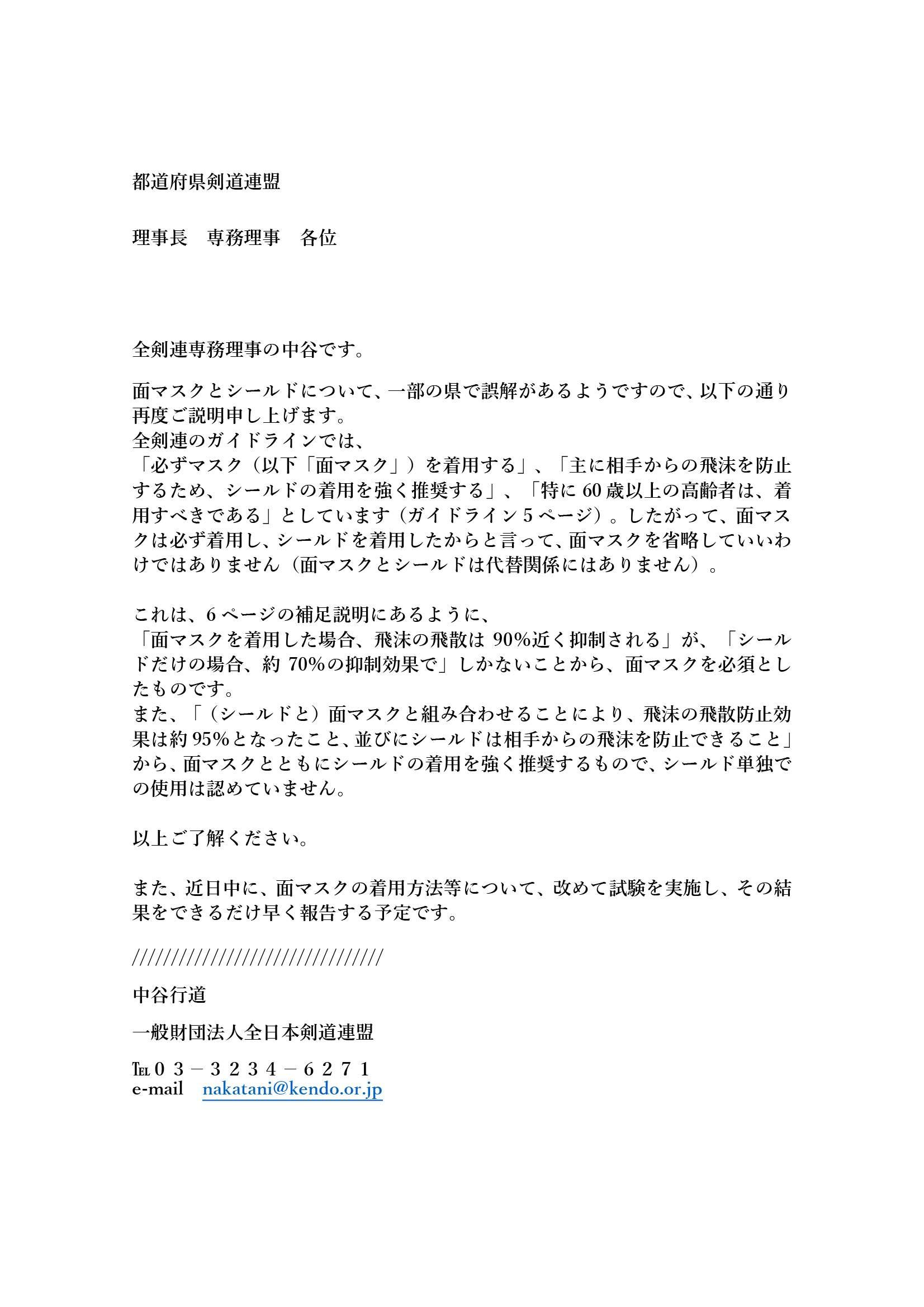 都道府県剣道連盟_