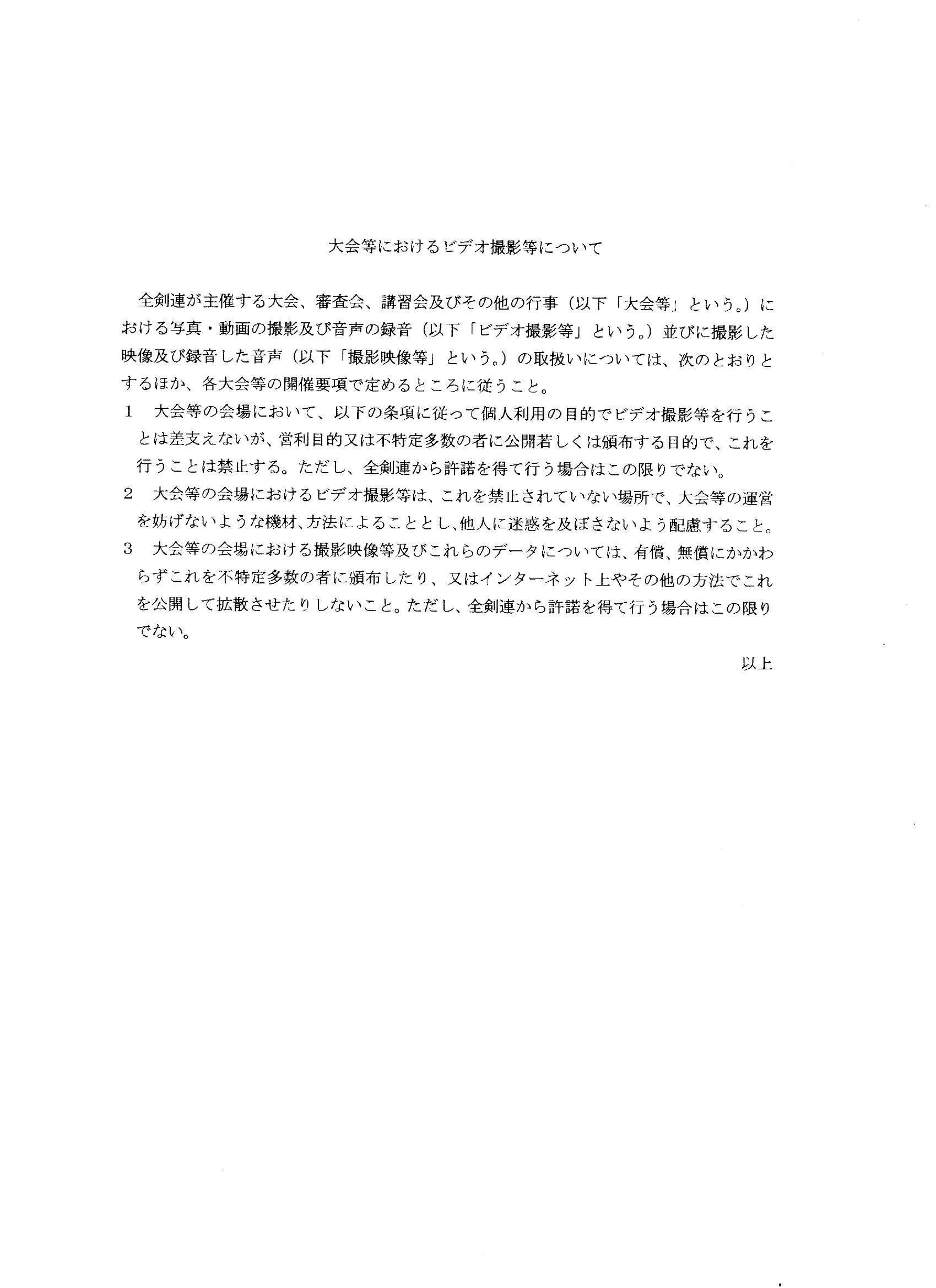 令和2年8月六七段審査会_0007