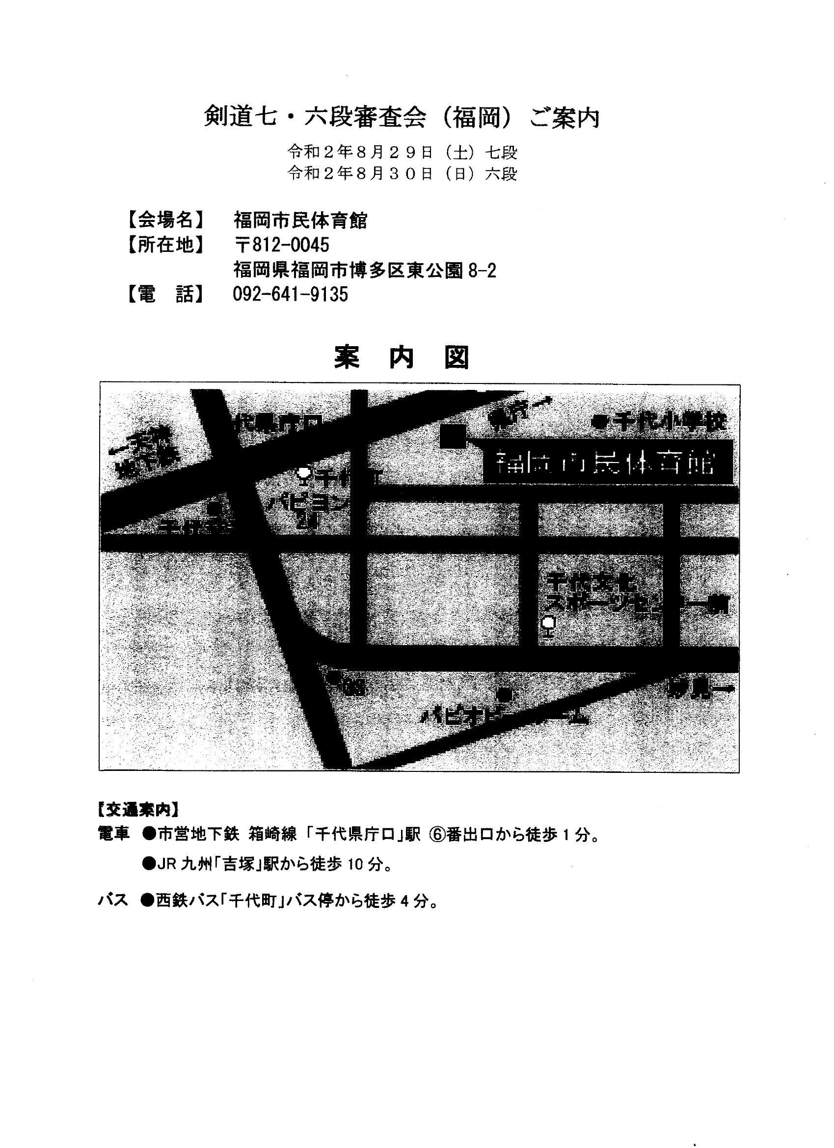 令和2年8月六七段審査会_0004