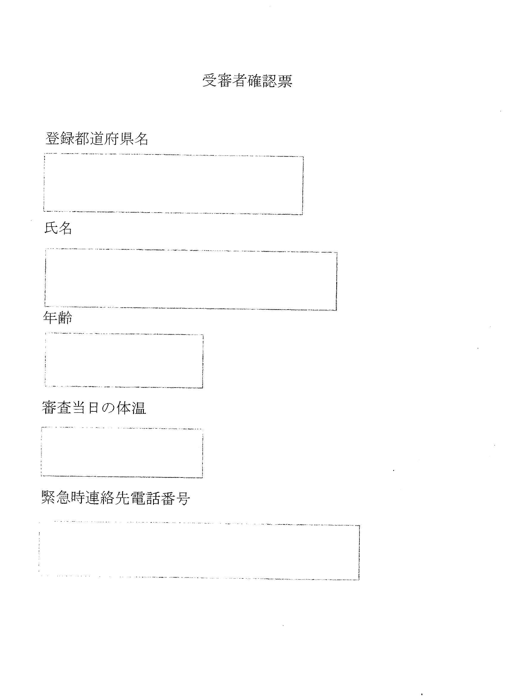 令和2年8月六七段審査会_0008