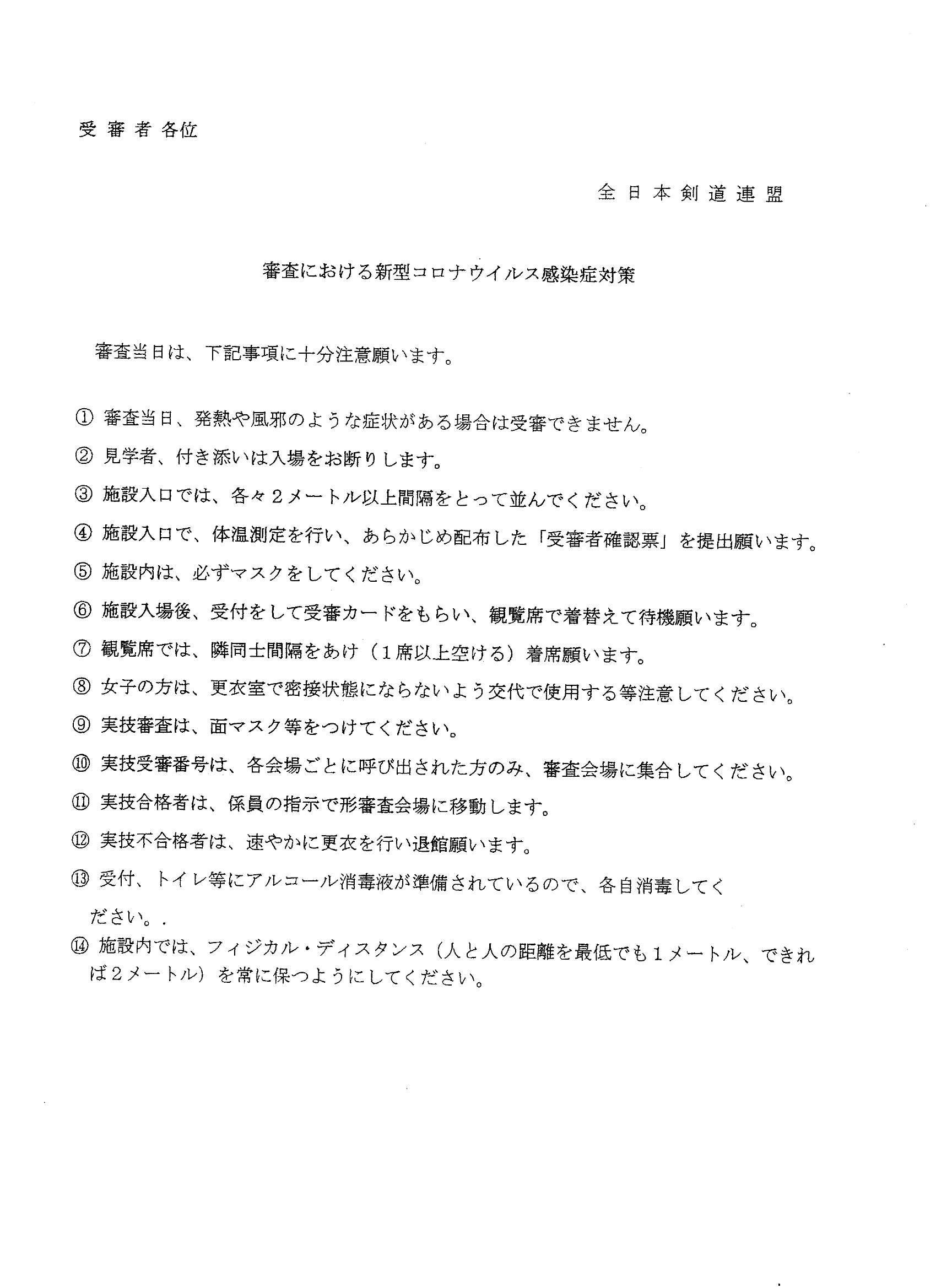 令和2年8月六七段審査会_0005