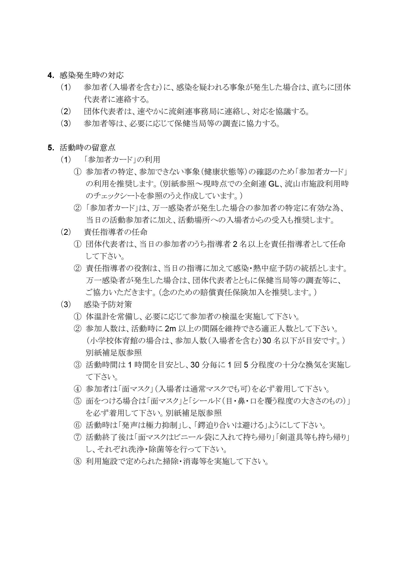 流剣連活動再開ガイドライン_0003