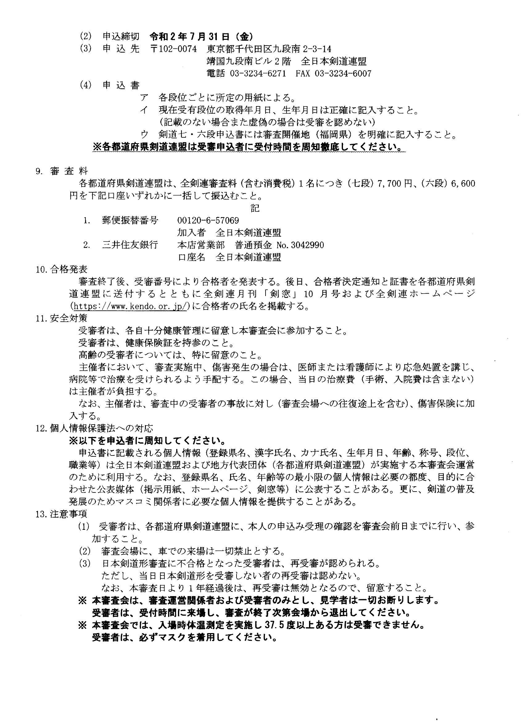 令和2年8月六七段審査会_0003