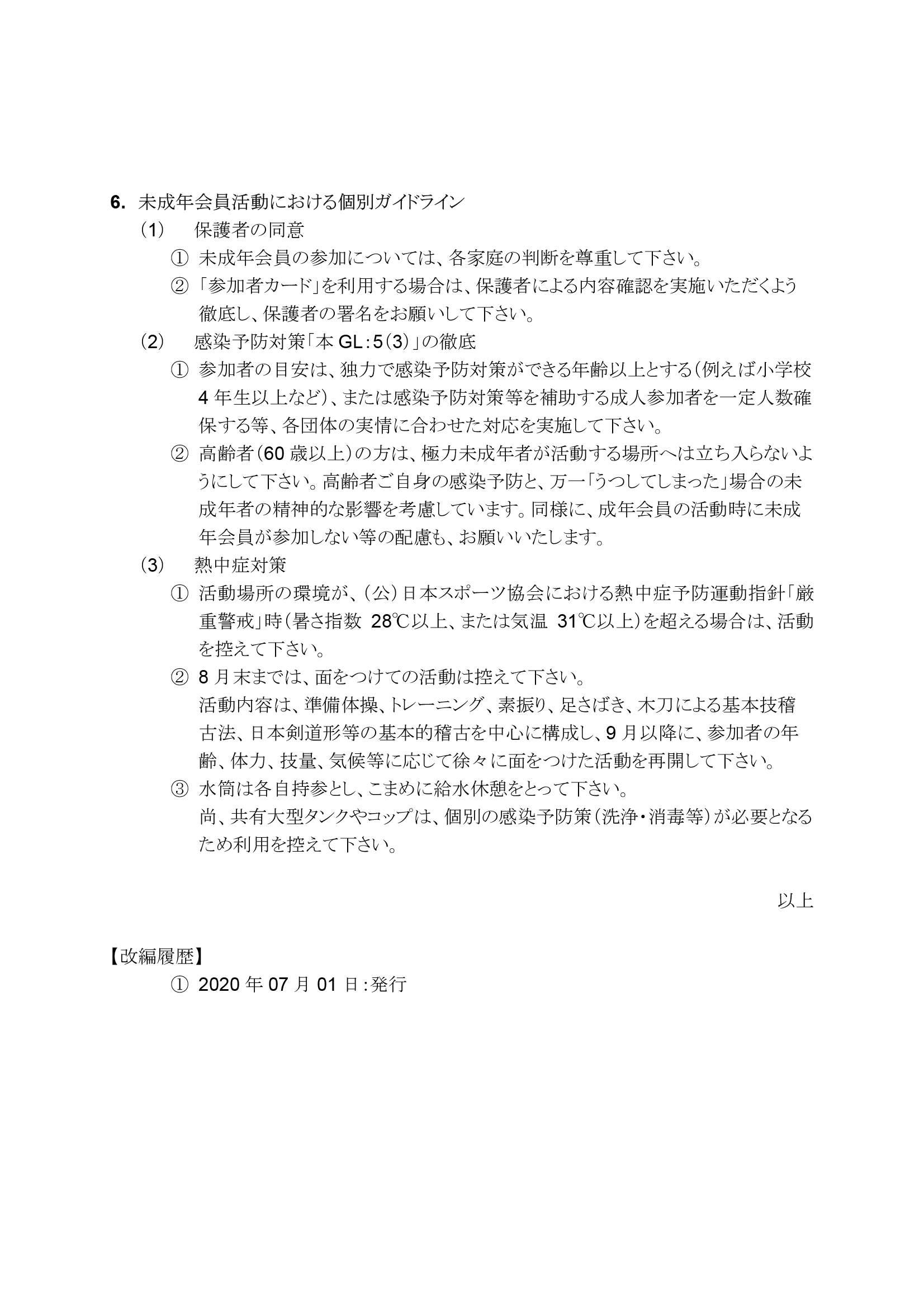 流剣連活動再開ガイドライン_0004