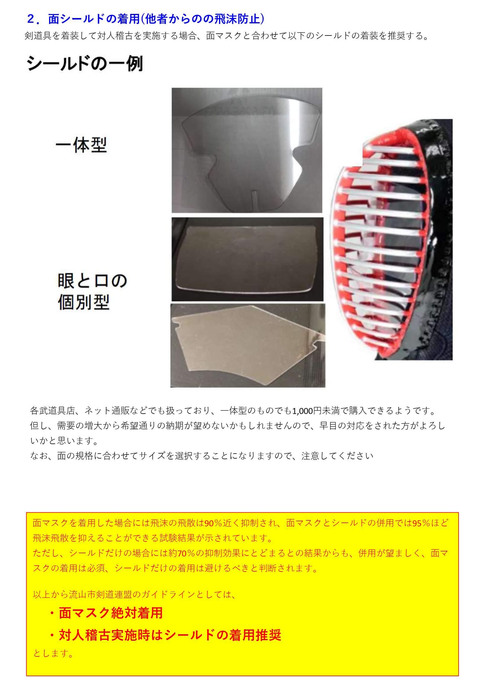 流剣連活動再開ガイドライン補足版_0002