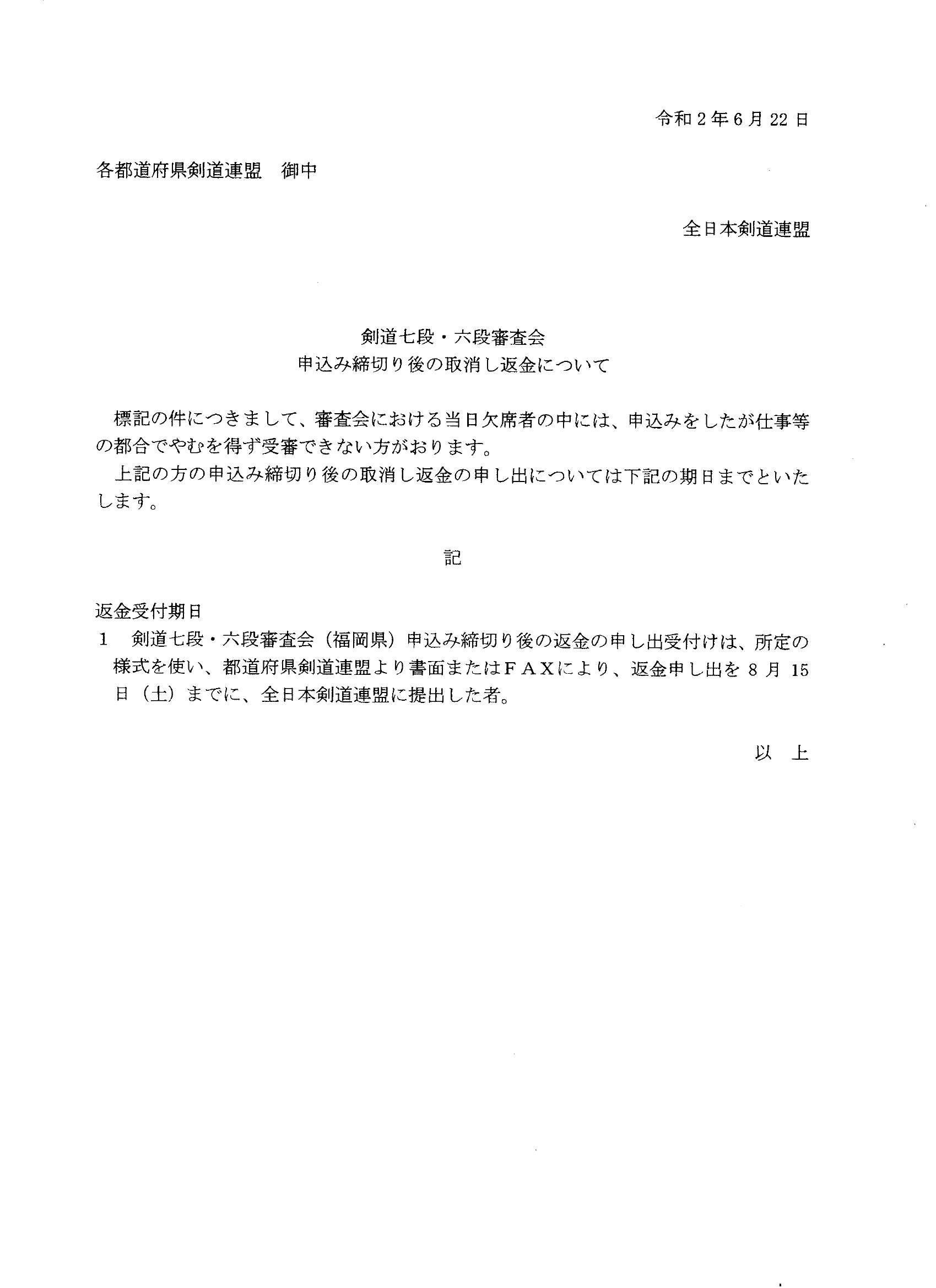 令和2年8月六七段審査会_0006