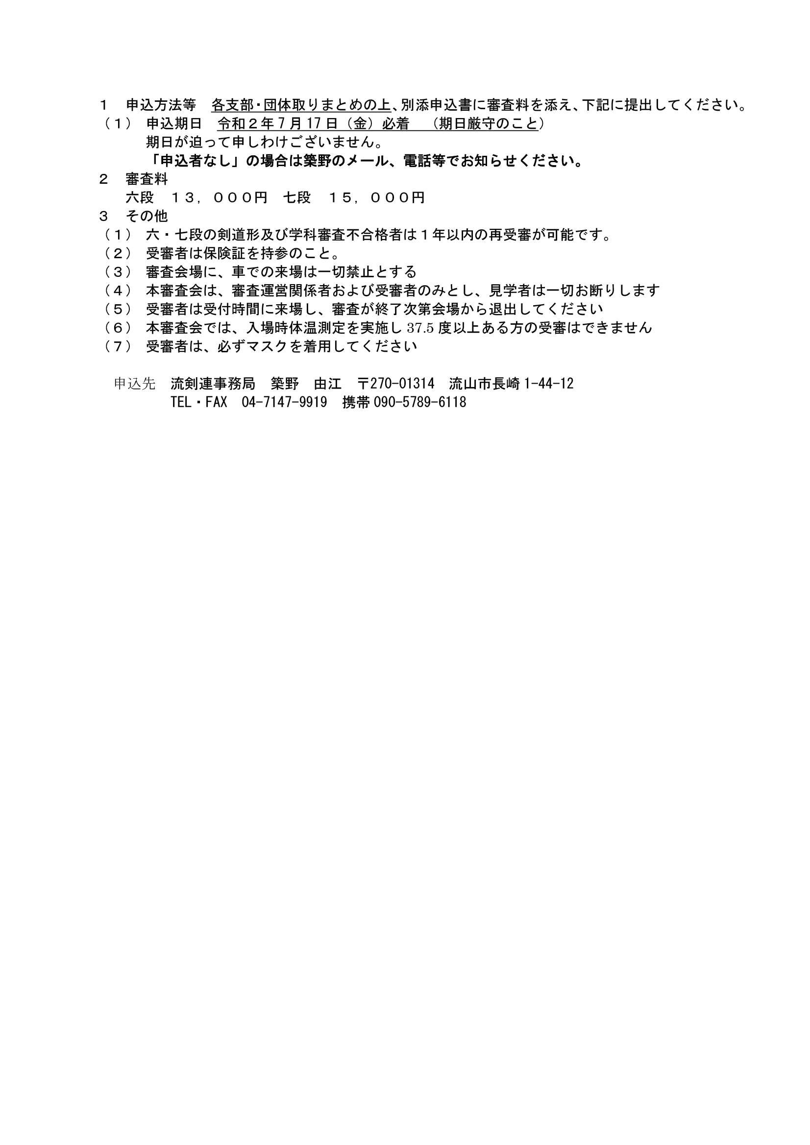 2.7.14六・七段審査会の実施について_0002