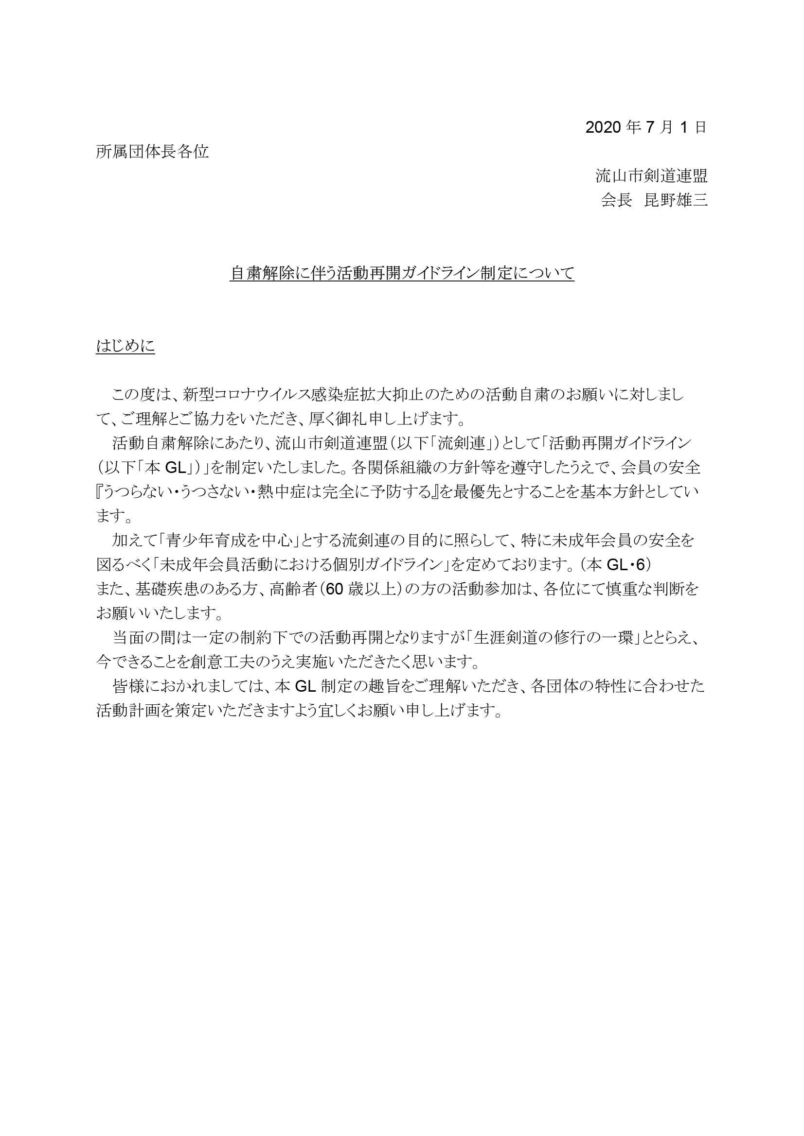 流剣連活動再開ガイドライン_0001