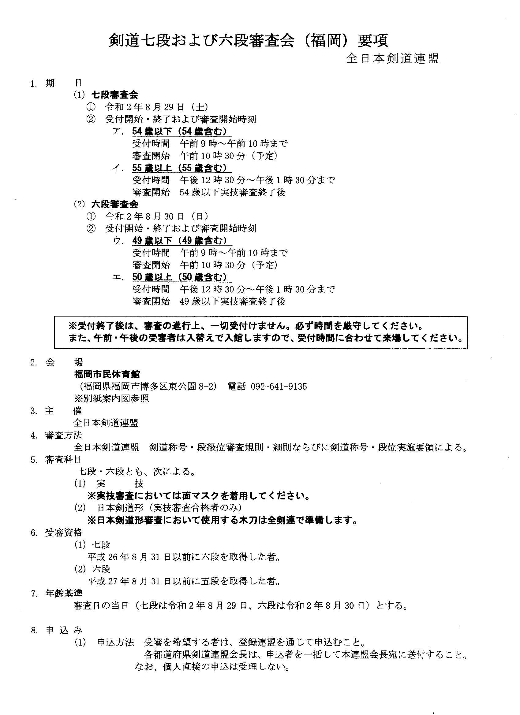 令和2年8月六七段審査会_0002