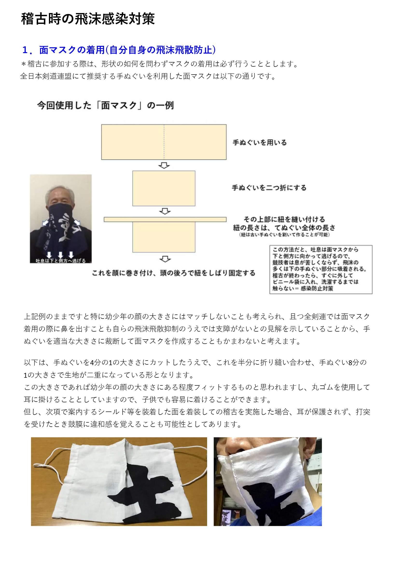 流剣連活動再開ガイドライン補足版_0001